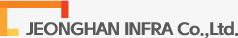 정한인프라 JEONGHAN INFRA Co.,Ltd